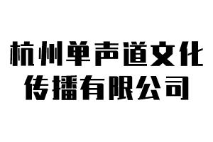杭州单声道文化传播有限公司