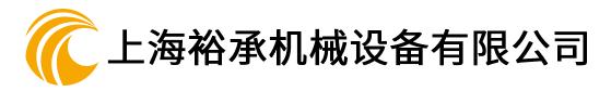 上海裕承机械设备有限公司