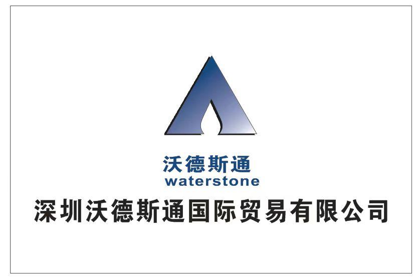 深圳沃德斯通国际贸易有限公司