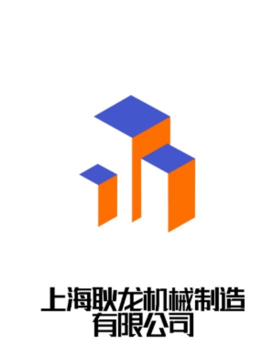上海耿龙机械制造有限公司
