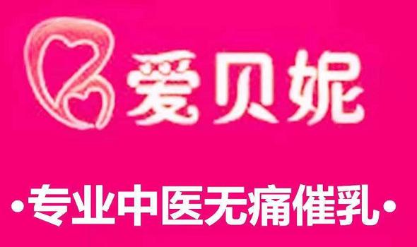 张家港市塘桥爱贝妮母婴护理中心