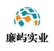 上海廉屿实业有限公司
