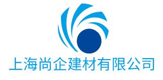 上海尚企建材有限公司