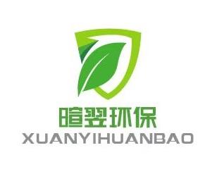 上海暄翌環保科技有限公司