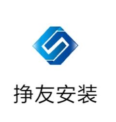 宁波挣友工程安装有限公司