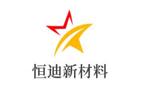蘇州恒迪新材料有限公司
