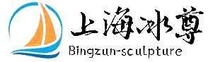 上海冰尊雕刻艺术有限公司