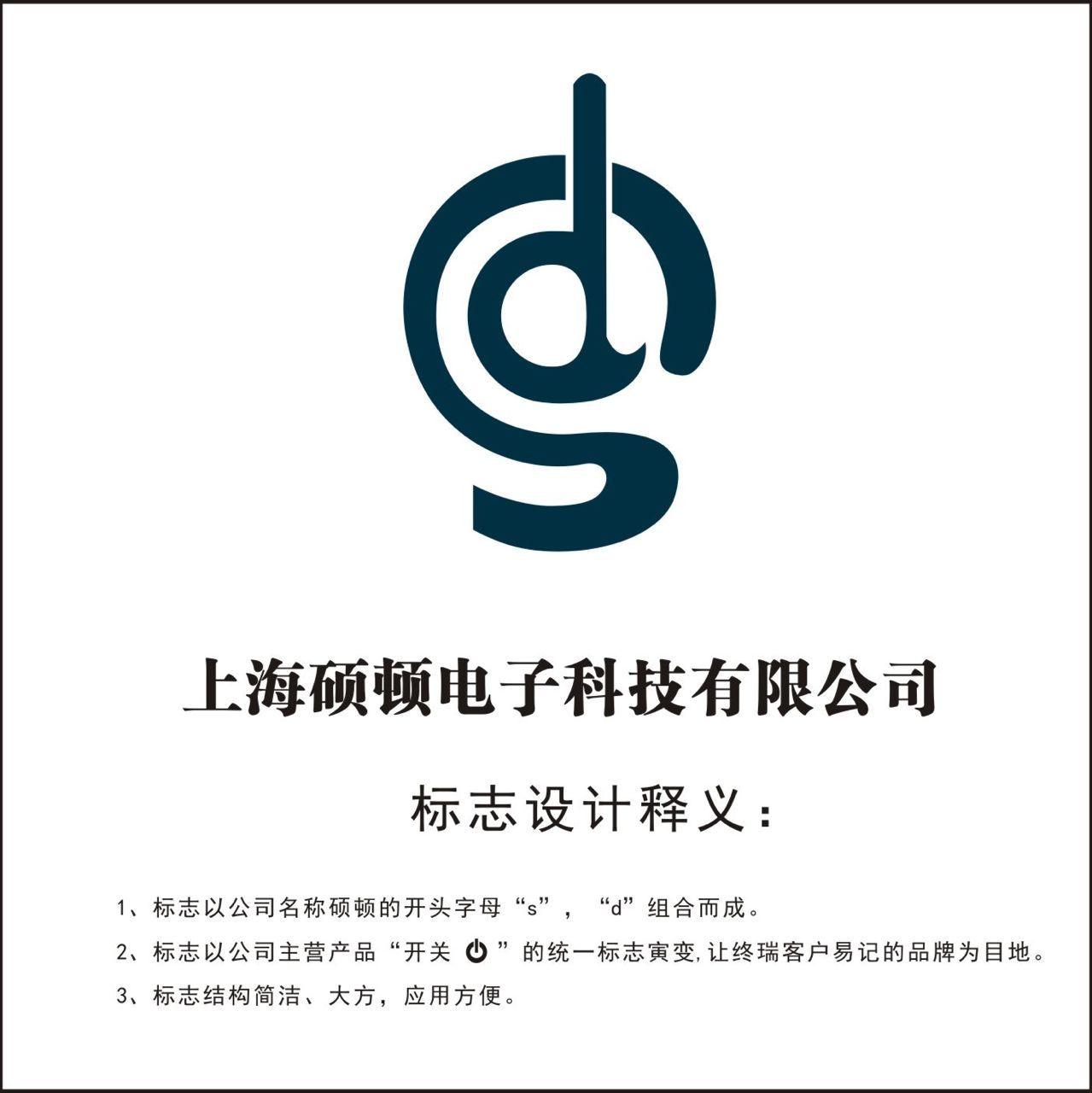 上海硕顿电子科技有限公司