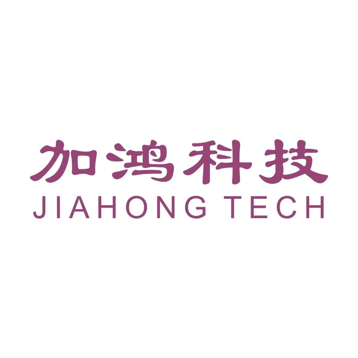 上海加鸿材料科技有限公司