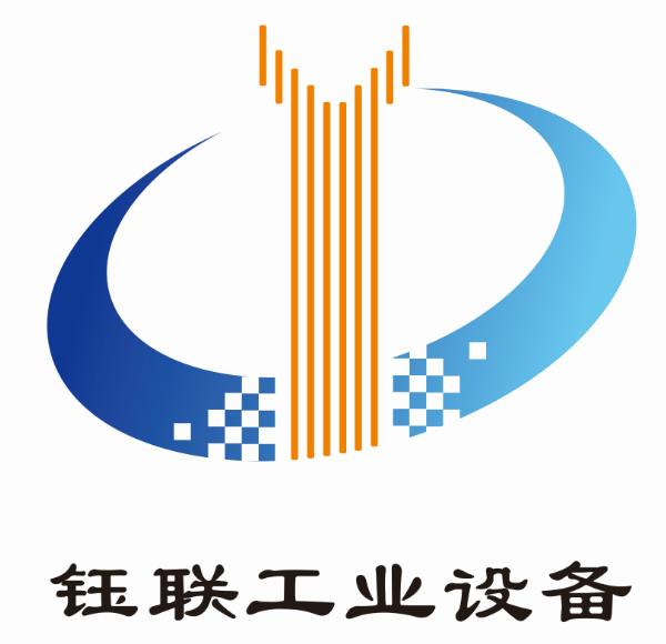 无锡钰联工业设备有限公司