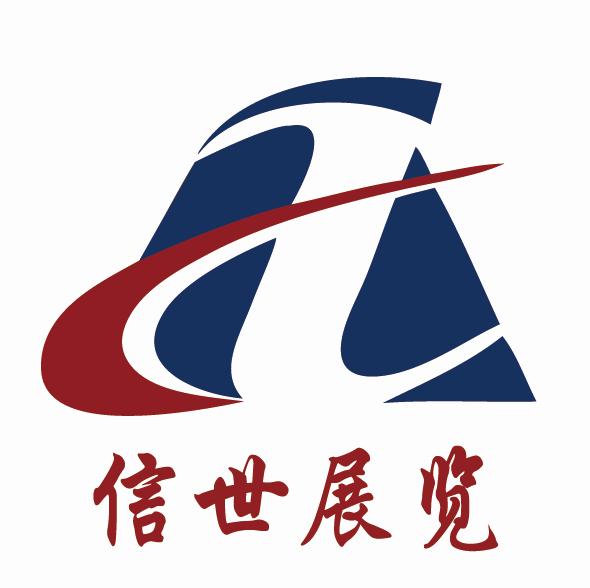 上海信世展览服务有限公司