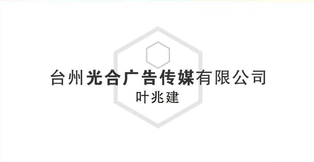 台州光合广告传媒有限公司