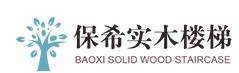 上海保希木业有限公司