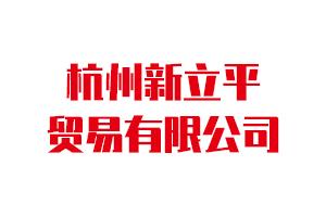 杭州新立平贸易有限公司