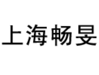 上海畅旻金属制品有限公司