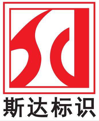 深圳市斯达广告装饰有限公司