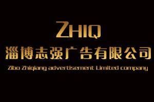 淄博志强广告有限公司