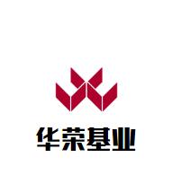 北京华荣基业房地产经纪有限公司