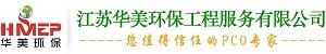 江苏华美环保工程服务有限公司