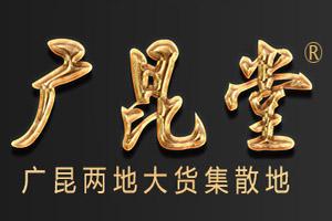 云南广昆堂农业科技有限公司