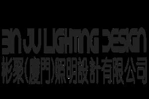彬聚(廈門)照明設計有限公司