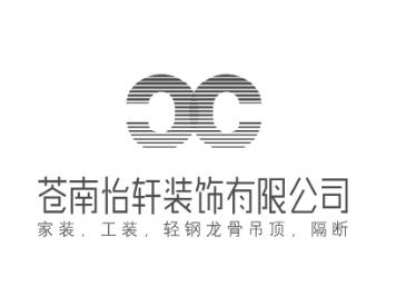 苍南怡轩装饰有限公司