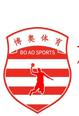福建博奥体育设施工程有限公司