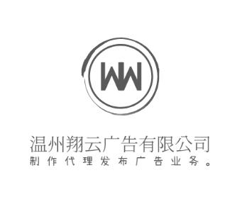 温州翔云广告有限公司