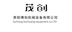 貴陽博創機械設備有限公司