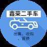 貴陽花溪鑫榮二手車經營部