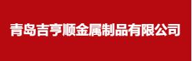 青岛吉亨顺金属制品有限公司