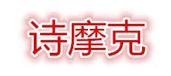 綿陽詩摩克科技有限公司