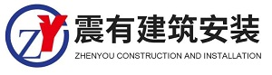 山东震有建筑安装工程有限公司