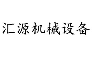 贵州世纪汇源机械设备有限公司