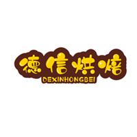 漳州市芗城区胡城红德信蛋糕店