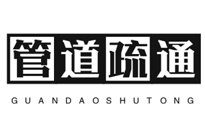 鄭州市二七區無憂管道疏通服務中心