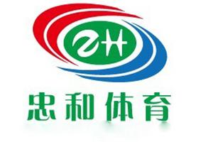 漳州市忠和体育设施工程有限公司