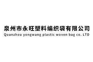 泉州市永旺塑料編織袋有限公司