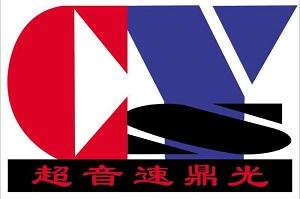 淄博超音速文化傳媒有限公司