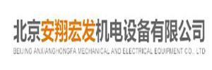 北京安翔宏发机电设备有限公司