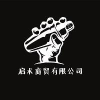 河南启术商贸有限公司