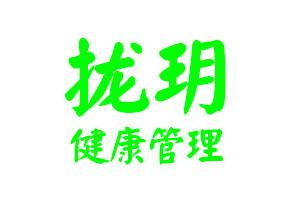 雲南攏玥健康管理有限公司