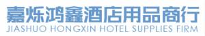 武汉市黄陂区嘉烁鸿鑫酒店用品商行