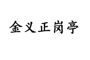 貴州金義正交通設施有限公司