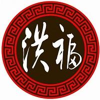 淄博洪福餐饮有限公司