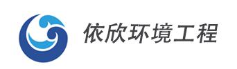 嘉兴依欣环境工程有限公司