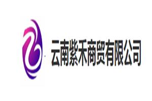云南紫禾商贸有限公司