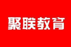 云南聚联教育信息咨询有限公司