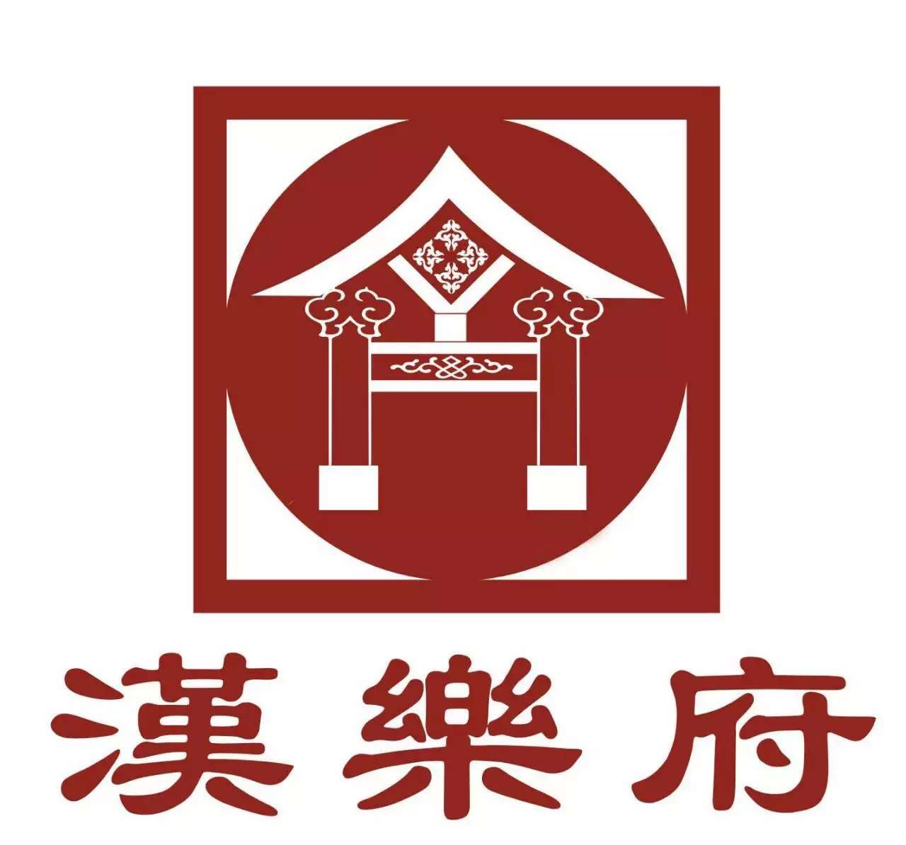 上海汉乐府家具有限公司