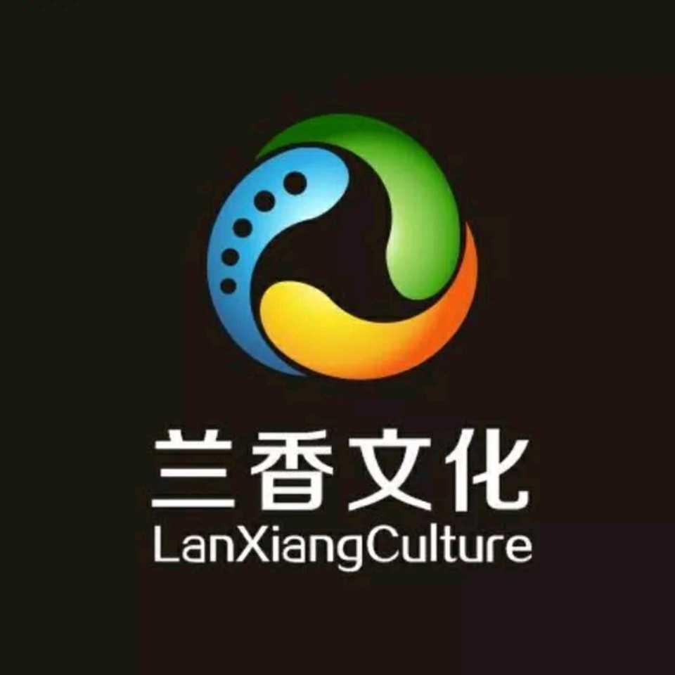 成都蘭香文化傳播有限公司
